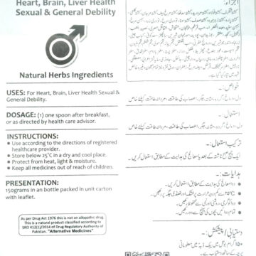 sex medicine Majoon Jawahrat